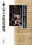 サンカ社会の研究 (三角寛サンカ選集)
