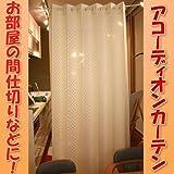かんたんアコーディオンカーテン キューブ 幅140cm 丈220m アイボリー 1枚入り