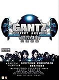 GANTZ II Perfect Answer (Blu-ray Version)