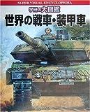 世界の戦車・装甲車 (学研の大図鑑)