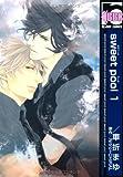 sweet pool 1 (ビーボーイコミックス)