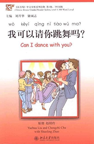 Wo keyi qing ni tiaowu ma? / Can I dance with you?: Chinese Breeze Graded Reader Series – Level 1: 300 Words Level /Hanyu feng zhongwen fenji xilie duwu di-yi ji: 301 ci ji