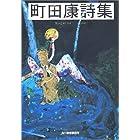 町田康詩集 (ハルキ文庫)