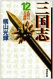 三国志 (12) (潮漫画文庫)