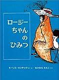 ロージーちゃんのひみつ (偕成社・幼年翻訳どうわ)