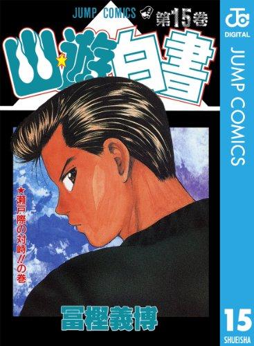 幽★遊★白書 15 (ジャンプコミックスDIGITAL)