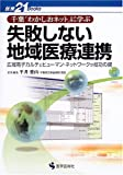 ��t�u�킩�����l�b�g�v�Ɋw�Ԏ��s���Ȃ��n���ØA�g�\�L��d�q�J���e�ƃq���[�}���E�l�b�g���[�N�������̌� (���21Books)