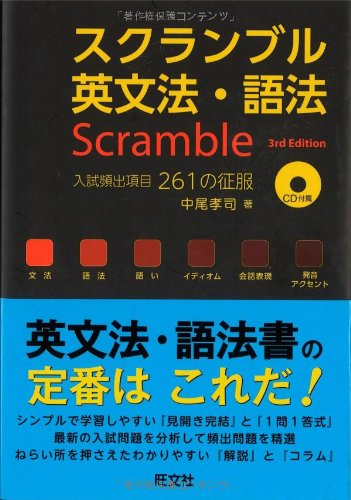 Scramble 英文法・語法 第3版 (大学受験スクランブル英文法・語法)