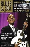 blues & soul records (ブルース & ソウル・レコーズ) 2009年 02月号 [雑誌]