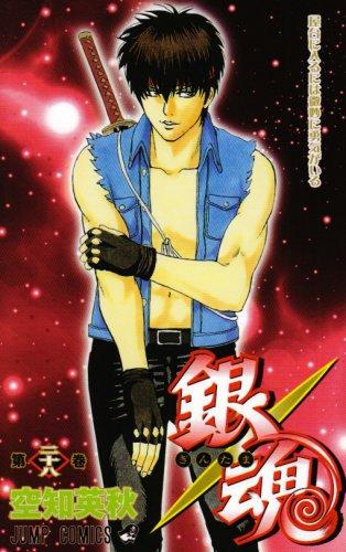 銀魂 第28巻 (ジャンプコミックス)