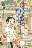 ばけものだらけ(1) (ライバルコミックス)