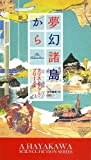 夢幻諸島から (新☆ハヤカワ・SF・シリーズ) -