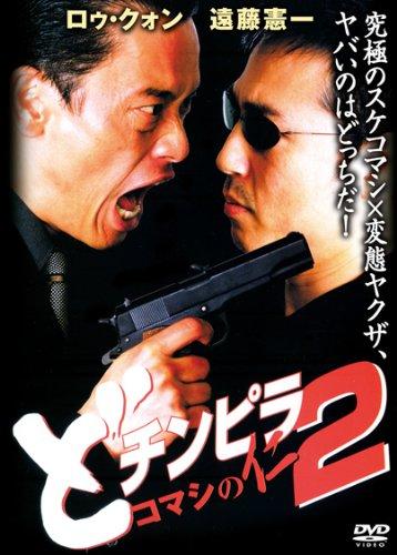 どチンピラ2-コマシの仁- [DVD]