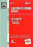 広島文教女子大学附属高等学校 平成24年度受験用 赤本310 (高校別入試対策シリーズ)