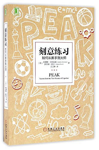 peak-secrets-from-the-new-science-of-expertise-chinese-edition