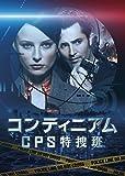 コンティニアム CPS特捜班 DVD-BOX