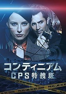 コンティニアム CPS特捜班 シーズン1