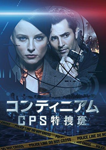 コンティニアム CPS特捜班