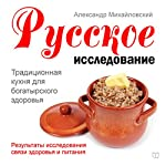 Russian Research [Russian Edition]: Traditional Cuisine for Good Health | Alexander Mikhailovsky