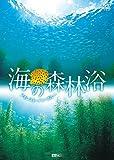 シンフォレストDVD 海の森林浴 フォレスト・イン・ブルー