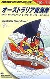 C12 地球の歩き方 オーストラリア東海岸 2010~2011