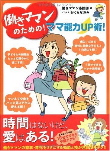 働きママンのための! ママ能力UP術!