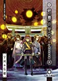 朝霧の巫女(8) (ヤングキングコミックス)
