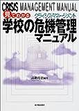 【A(H1N1)】弱毒性と分かっていながら米国に行かせた川崎の高校の了見の無さ。