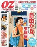 OZ magazine (オズ・マガジン) 2012年 06月号 [雑誌]