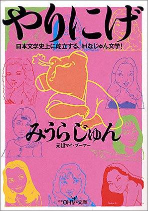 やりにげ―日本文学史上に屹立する、Hなじゅん文学! (新潮OH!文庫)