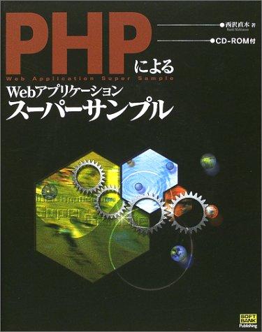 PHPによるWebアプリケーションスーパーサンプル(西沢 直木)