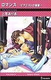 ロマンス~ピアニストの束縛~ / 上原 ありあ のシリーズ情報を見る