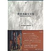 ダダとシュルレアリズム   世界美術大全集 西洋編27