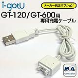 【モバイルアクション】純正igotU GT-120/GT-600専用USBデータ転送ケーブル