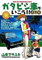 ガタピシ車でいこう!! 迷走編(3) (ヤングマガジンコミックス)