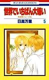世界でいちばん大嫌い 秋吉家シリーズ5 5 (花とゆめコミックス)