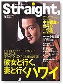 Straight. (ストレート) 2006年 05月号 [雑誌]