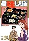 美味しんぼ 第27巻 1990-09発売