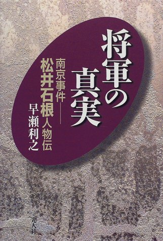 将軍の真実—南京事件・松井石根人物伝