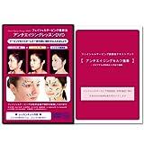 「アンチエイジングレッスンDVD」DVDと美容テキストで、アンチエイジングセルフ施術を学びましょう♪