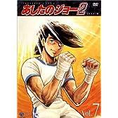 あしたのジョー2 VOL.7 [DVD]
