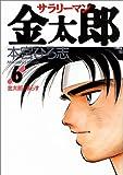 サラリーマン金太郎 (6) (ヤングジャンプ・コミックス)