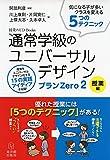 �ʏ�w���̃��j�o�[�T���f�U�C�� �v����Zero2 ���ƕ� (���Ƃ�UD Books)