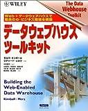 データウェブハウスツールキット―Web+データウェアハウスで最良のe‐ビジネス環境を構築