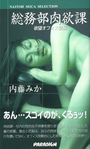 [内藤みか] 総務部肉欲課 (内藤みかセレクション (1))