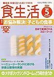食生活 2006年 05月号 [雑誌]