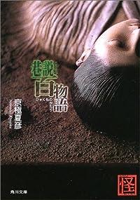巷説百物語 (角川文庫)