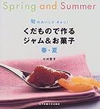 旬のおいしさぎゅっ!くだもので作るジャム&お菓子 春・夏