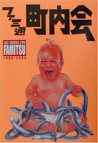 ファミ通町内会―AS SEEN ON FAMITSU1986‐2000