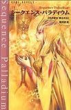 シークエンス・パラディウム―光の聖女騎士の王 (エニックスゲームノベルズ)